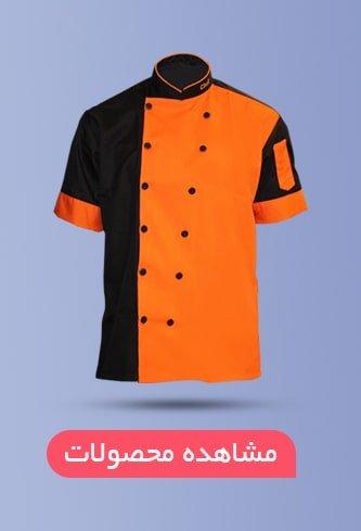 لباس-آشپزی