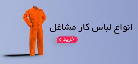 لباس کار و لباس فرم