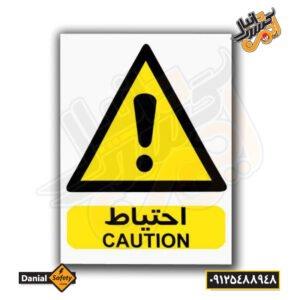 برچسب احتیاط