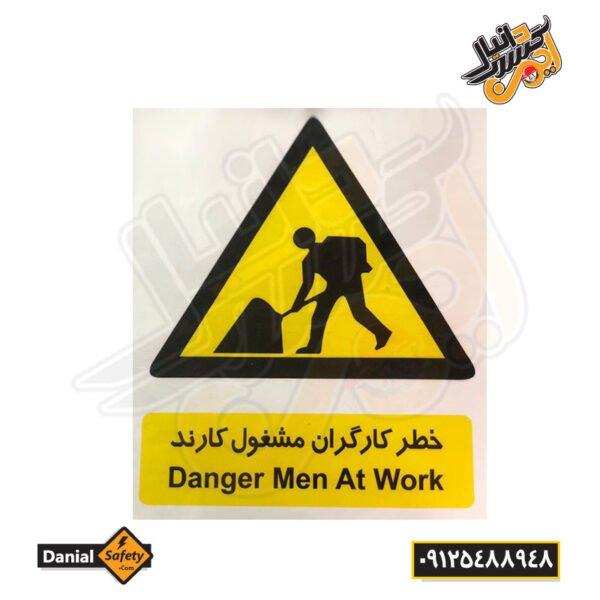 برچسب کارگران مشغول کارند