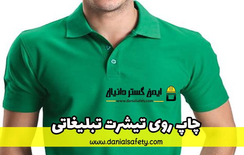 چاپ برند روی تیشرت تبلیغاتی