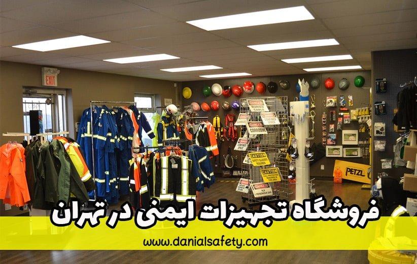 فروشگاه تجهیزات ایمنی در تهران