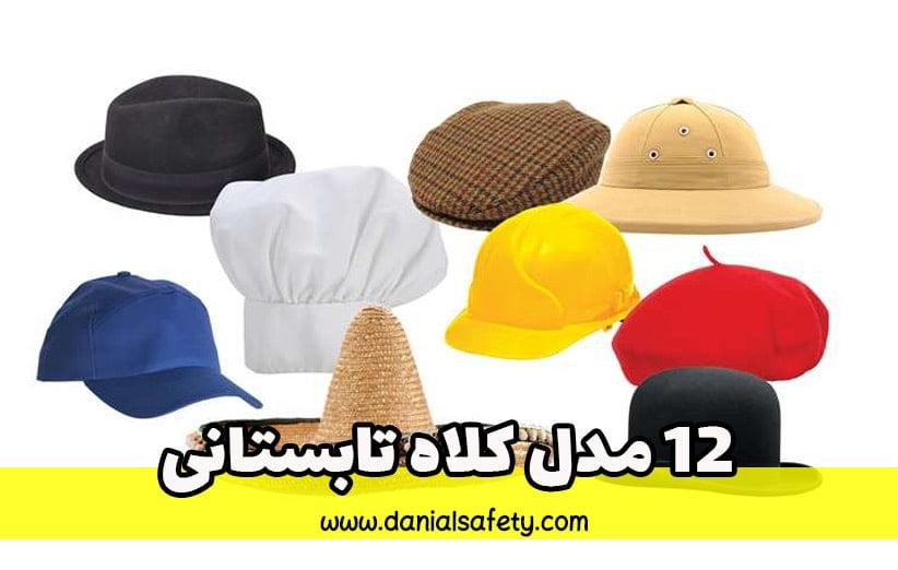 ۱۲مدل کلاه تابستانی