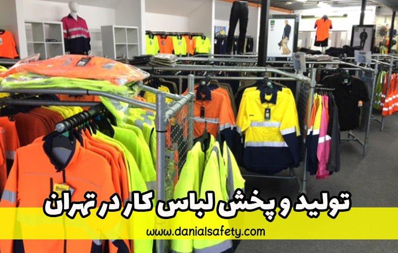 تولید و پخش لباس کار در تهران