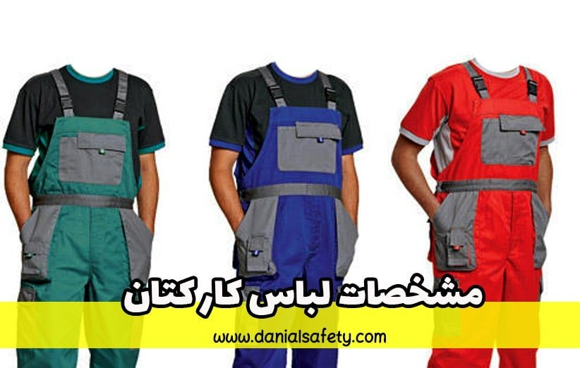 مشخصات لباس کار کتان