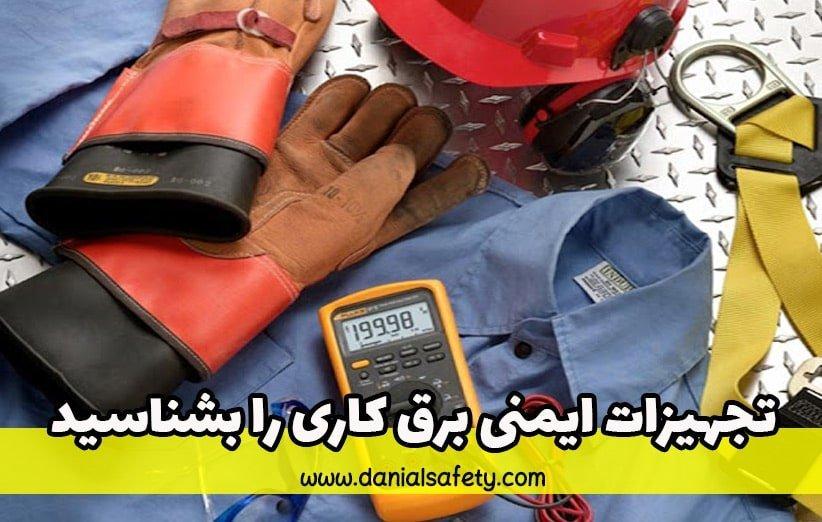 تجهیزات ایمنی برق کاری را بشناسید